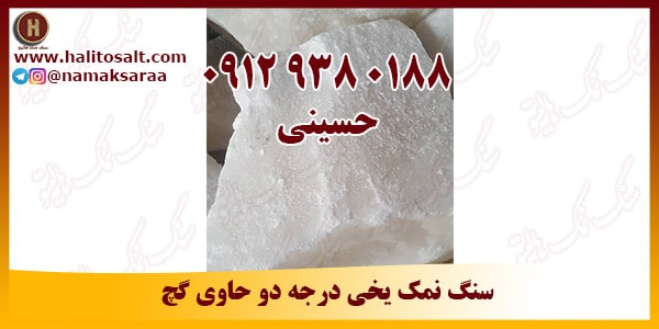 فروش عمده سنگ نمک