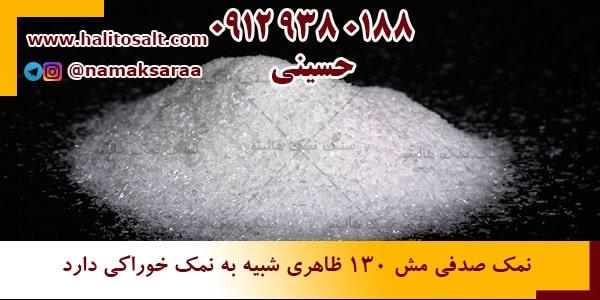 فروش عمده نمک