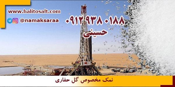 صادرات نمک صنعتی