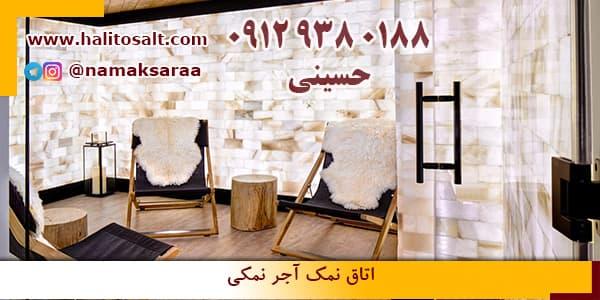 طراحی اتاق نمک