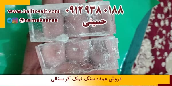 سنگ نمک معدنی