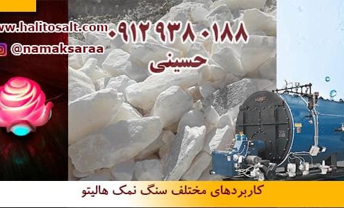 سنگ نمک تهران
