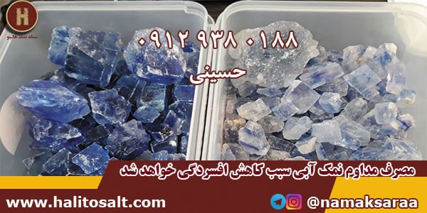 نمک آبی