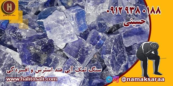 سنگ نمک آبی سمنان