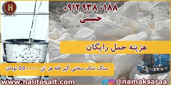 قیمت سنگ نمک سختی گیر