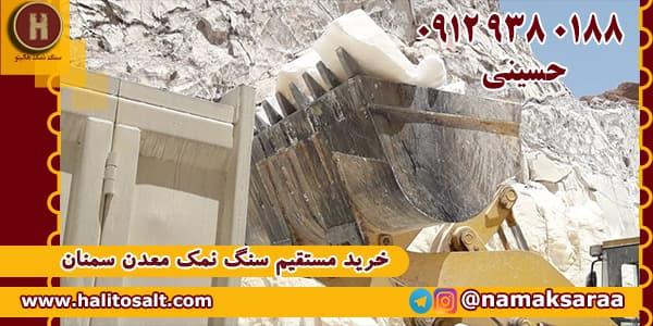 کارخانه سنگ نمک گرمسار