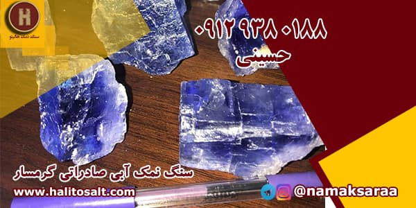 نمک آبی ایران