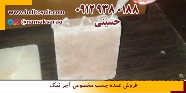 چسب آجر نمک