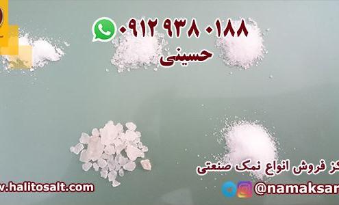 نمک صنعتی گرمسار