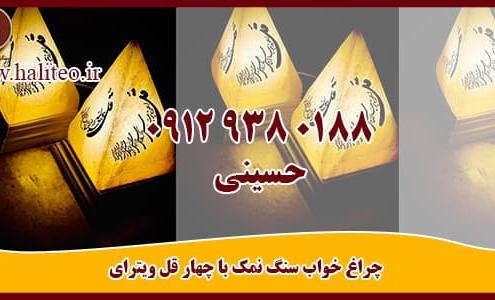 سنگ نمک اصفهان