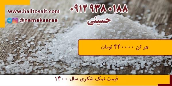 قیمت نمک