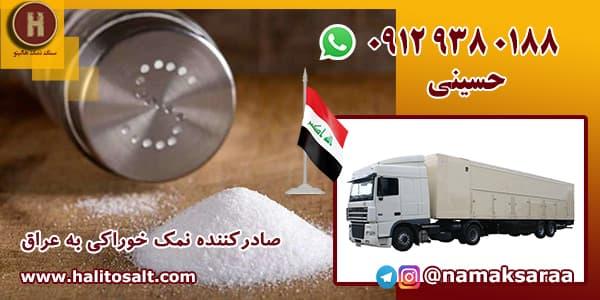 کارخانه تولید نمک