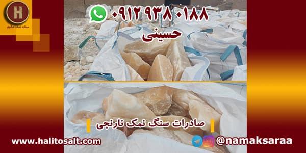 خرید سنگ نمک خام