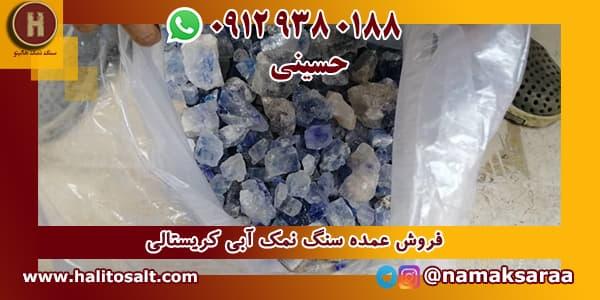 سنگ نمک آبی کریستالی