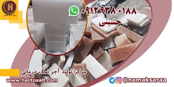کلینیک نمک درمانی